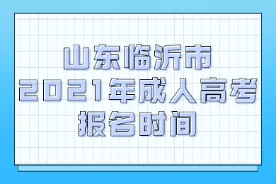 山东临沂市2021年成人高考报名时间预测