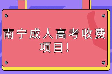 南宁成人高考收费项目!