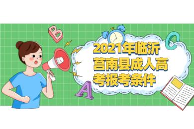 2021年临沂莒南县成人高考报考条件