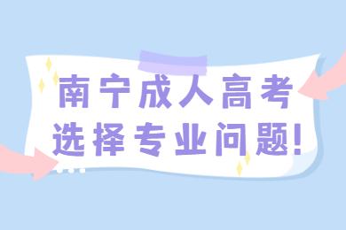 南宁成人高考选择专业问题!