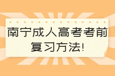 南宁成人高考考前复习方法!