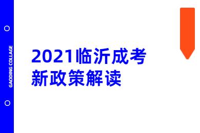 2021临沂成考新政策解读