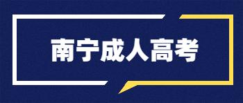 南宁成考高起专报名条件